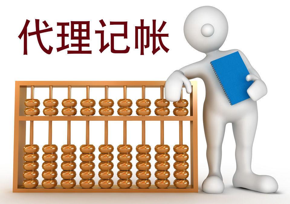 什么企业适合财务龙8国际老虎机代理记账?代理记账收费标准有哪些因素